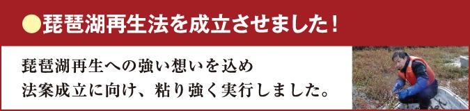 琵琶湖再生法を成立させました!