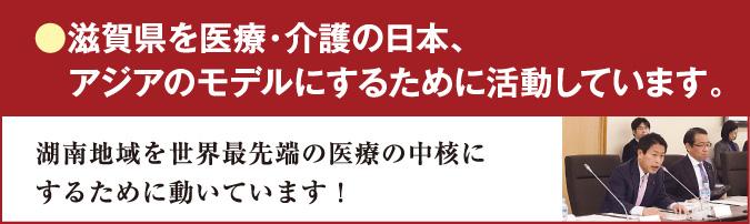 滋賀県を医療・介護の日本、  アジアのモデルにするために活動しています。