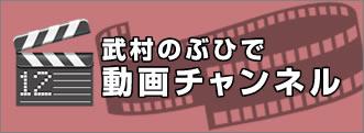 武村ブログ