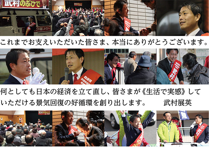 これまでお支え頂いた皆様ありがとうございました。何としても日本経済を再生し、生活の実感へ