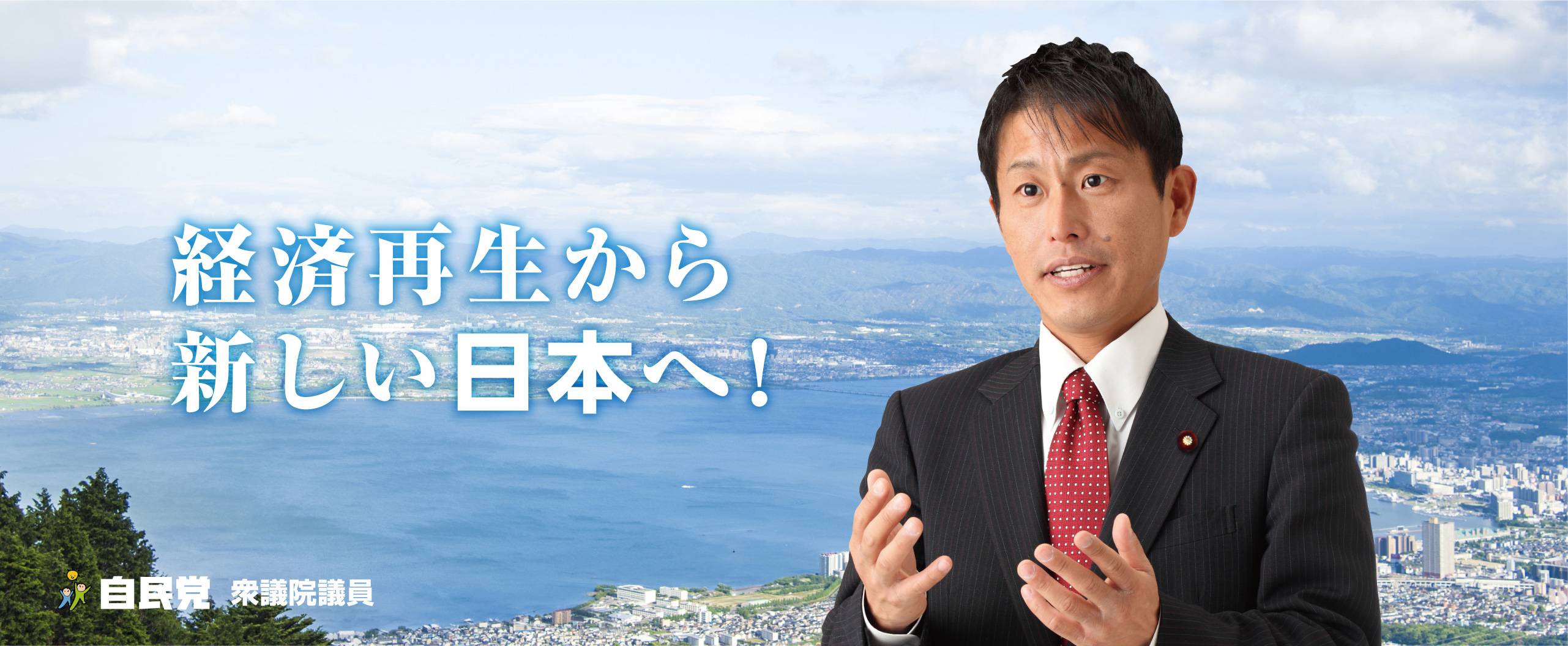 経済再生から新しい日本へ! 自民党 衆議院議員